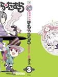 魔法少女小焰★田村漫画第03卷番外