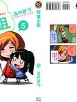 琴浦小姐漫画第5卷01话