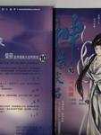 神雕侠侣漫画第10卷