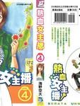 热血女主播漫画第4卷
