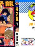 孩子龙漫画第1卷
