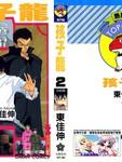 孩子龙漫画第2卷
