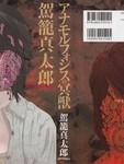 失真的冥兽漫画第1卷