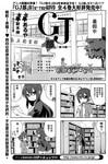 GJ部漫画第15话