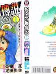 校园恐怖传说漫画第1卷