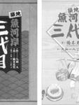 筑地鱼河岸三代目漫画第35卷