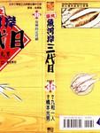 筑地鱼河岸三代目漫画第36卷
