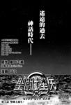 圣斗士星矢Ω漫画第1话