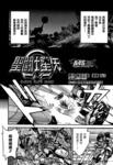 圣斗士星矢Ω漫画第5话