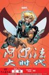 蜘蛛侠-阿尔法大时代漫画第2话