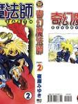奇幻魔法师漫画第2卷