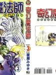 奇幻魔法师漫画第3卷
