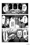 梦沉抹大拉漫画第19话