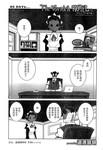 奇妙旅店漫画第63话