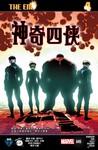 神奇四侠漫画第645话