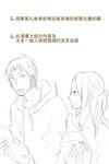 白兔糖同人-KISS事件漫画第1话