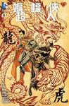 新52蝙蝠侠/超人漫画第31话