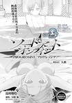 SAO Progressive漫画第41话