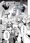 刀剑神域_少女们的乐章漫画第25话