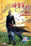 中华英雄2013漫画第28回