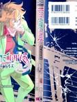 Rose Guns Days-season1漫画第0话