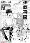 澄和薰漫画第39话