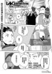 记录的地平线 喵太班长・幸福的食谱漫画第3话