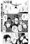 间谍之家漫画第15话
