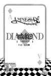 Amnesia Crowd漫画外传:第2话