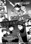 魔法科高校的劣等生:九校战篇漫画第32话