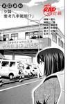 女大学生的日常漫画第13话
