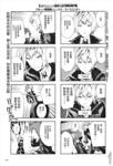 GE2漫画第1话