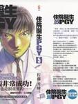 住院医生PGY漫画第5卷