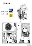 小恶魔米莲华漫画第8话