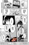 12 fan club漫画第14话