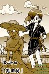 奇异太郎少年的妖怪绘日记漫画第20话