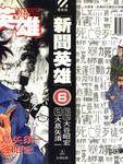 新闻英雄漫画第6卷
