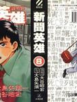 新闻英雄漫画第8卷