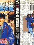 新闻英雄漫画第10卷