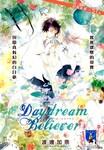 Daydreamy Believer漫画第1话