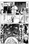 30秒怪奇妙恐怖故事漫画第48-50话