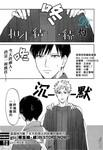 相生结漫画第11.5话