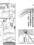 鬼付之爱恋漫画第8话