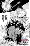 崩溃的世纪JOXER漫画第31话