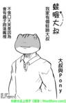 蛙脸大叔漫画第35话