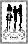 恶魔咖啡馆漫画第9话