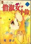 俏淑女小玲漫画第12卷