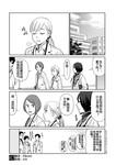 伸展运动漫画第42话