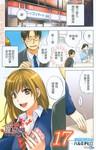 17漫画第1话