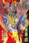 东方真龙·新著龙虎门外传漫画第62回